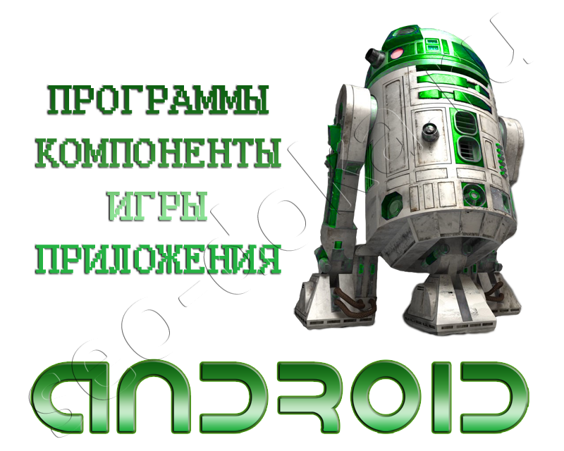 Необходимые приложения для android