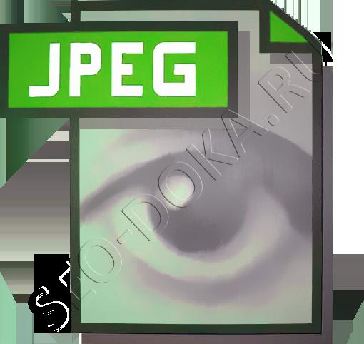 фото в формате Jpeg - фото 3