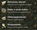 ���������� ���������� ��� iPhone, iPad, iPad3 Russian Army