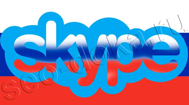 Skype от РосТелеКом