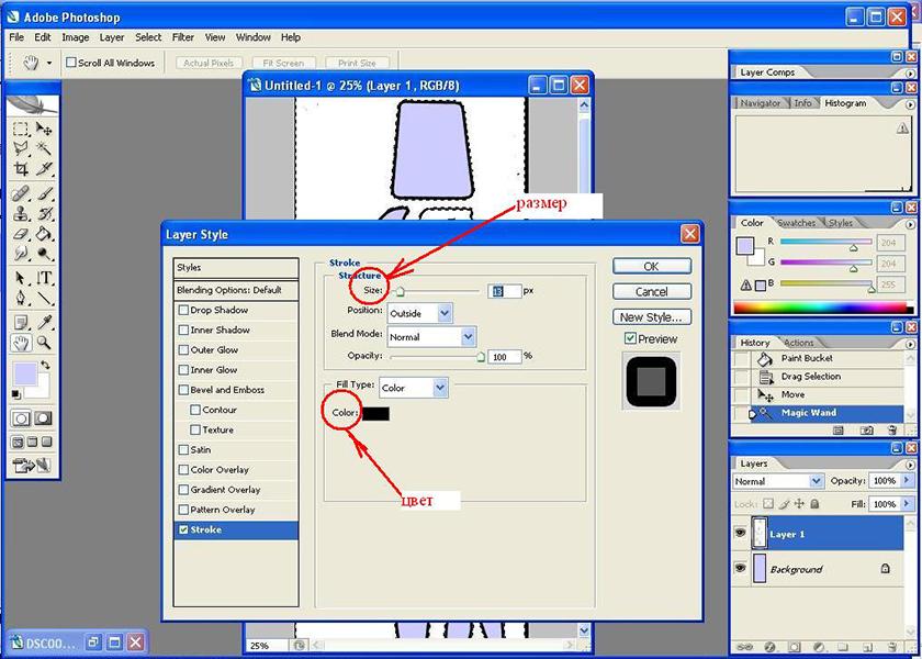 Как убрать прозрачный фон в фотошопе