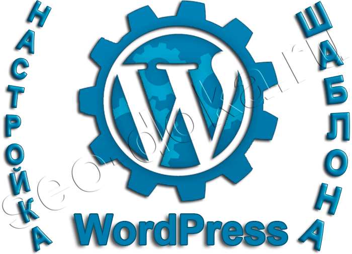 ��������� ������� CMS WordPress