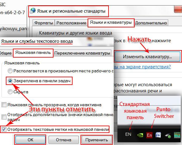 Как сделать на панели язык - Rusakov.ru