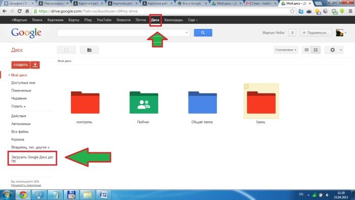 Как загрузить с гугл диск на компьютер