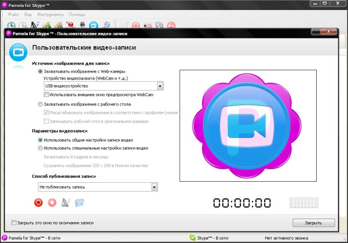 Скачать/Downloads Pamela for Skype Professional v4.6.0.37. Обс