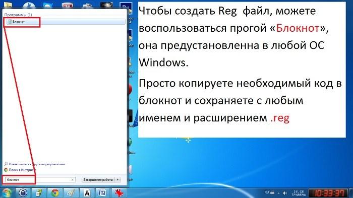 Как создать и применить reg файл - Discovery-forum.ru