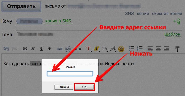 Как сделать активную ссылку в почте