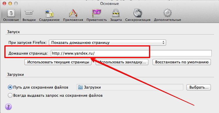 Firefox как сделать домашнюю страницу