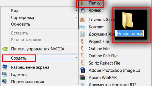 Как создать папку android на флешке - Pumps.ru