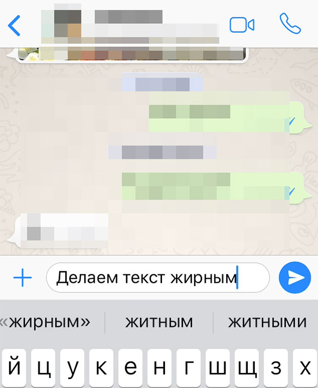 Пишем текст в WhatsApp