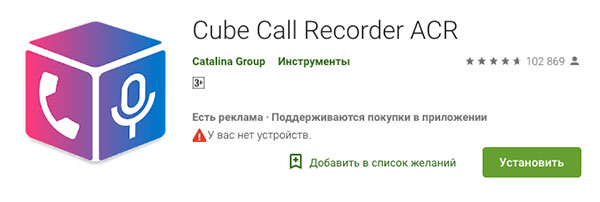 Запись телефонного разговора при помощи Cube Call Recorder