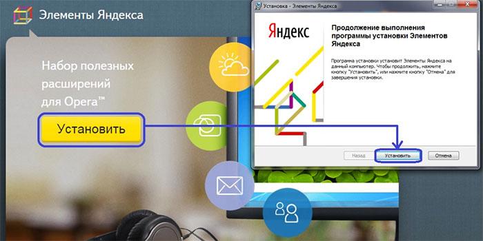 Яндекс Элементы для браузера Опера