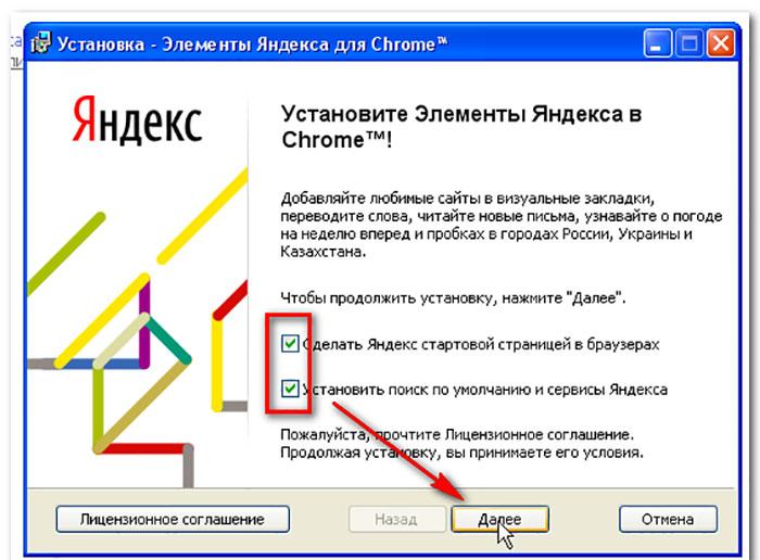 Яндекс Элементы для браузера Chrome