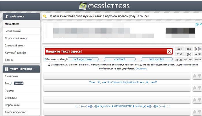 Онлайн-сервис Messletters.ru