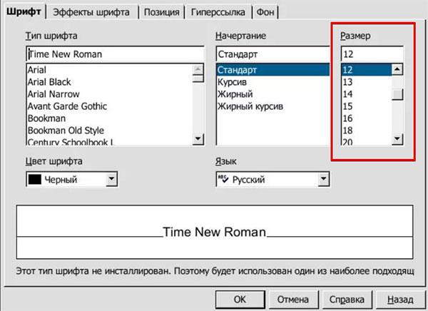 Изменение размера шрифта в текстовом редакторе