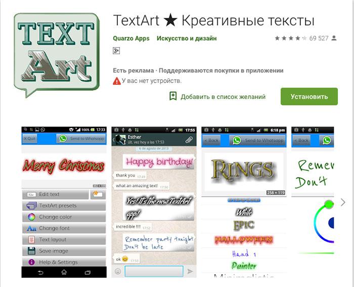 Приложение TextArt