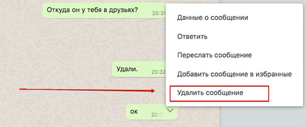 Удаление нежелательного сообщения в whatsapp