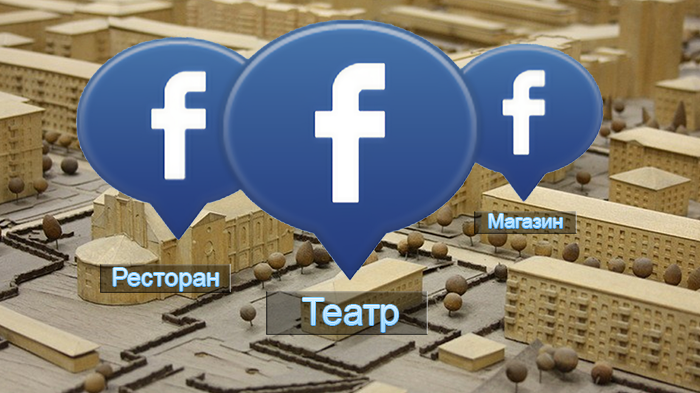 Place Tips от Facebook